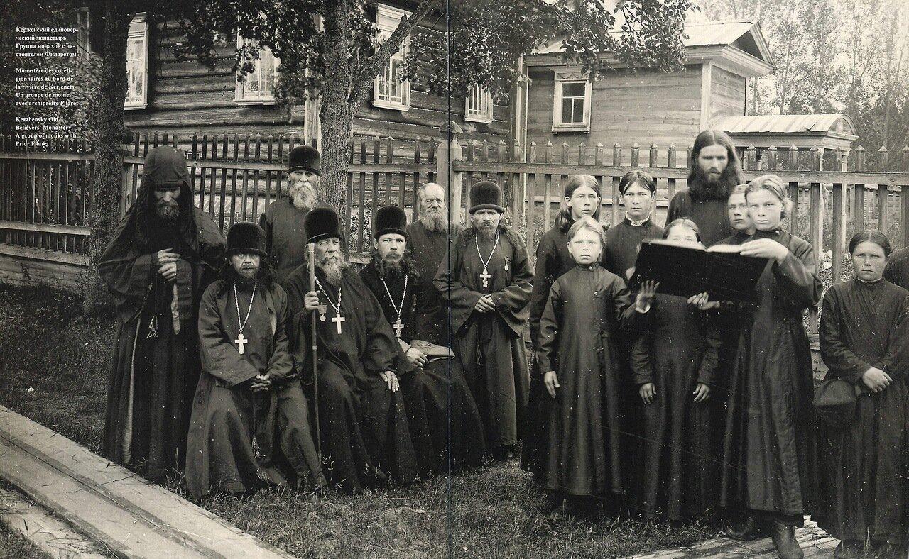 Группа монахов с настоятелем Филаретом в Благовещенском Керженском единоверческом мужском монастыре.