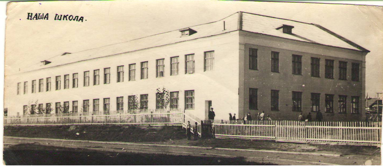 Школа №1 в пос.ТЭЦ 50-е гг. ХХ в.