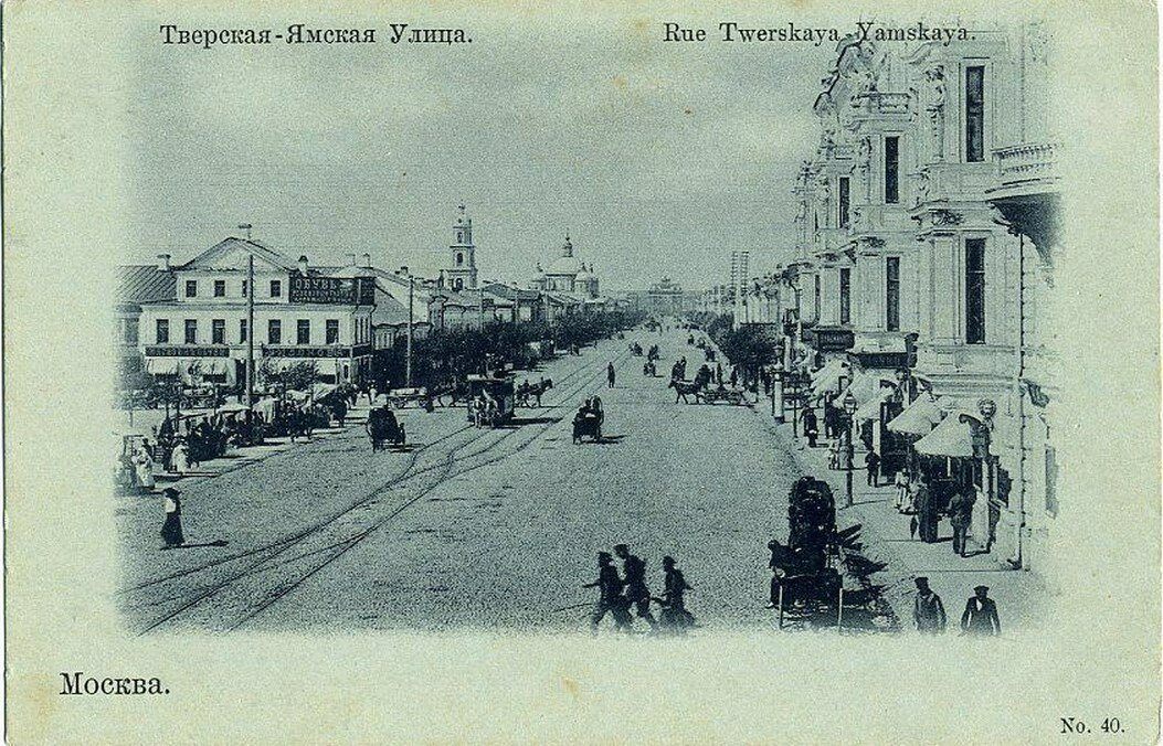 Тверская-Ямская