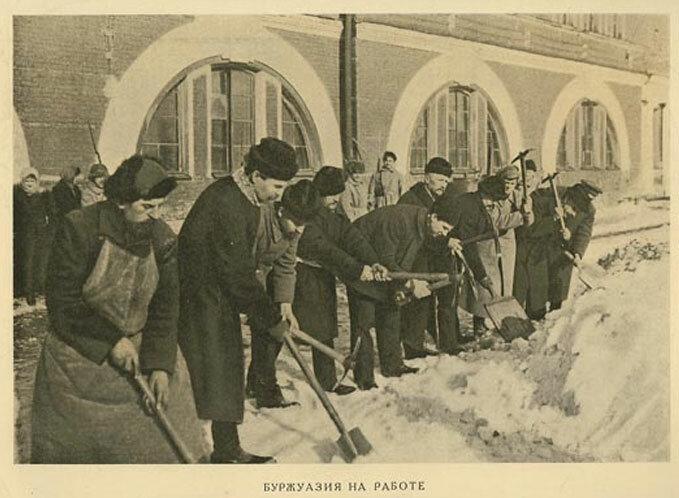 Буржуазия на работе. 1918
