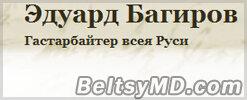 Багиров: «Зубко — холоп Лупу, а Лупу — холоп Плахотнюка»