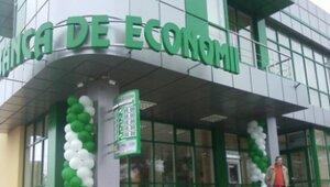 Banca de Economii выставил на торги 100 объектов залогового имущества