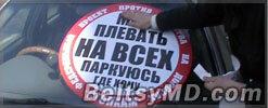 В Кишинёве наклейка «СтопХам» вывела из себя водителя BMW X5