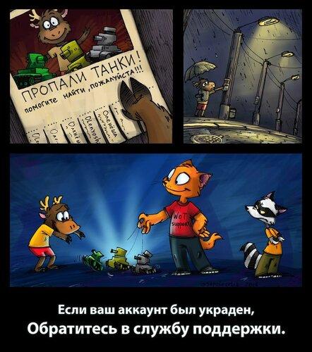 Gigapolosatik напоминает, адрес службы поддержки support.worldoftanks.ru