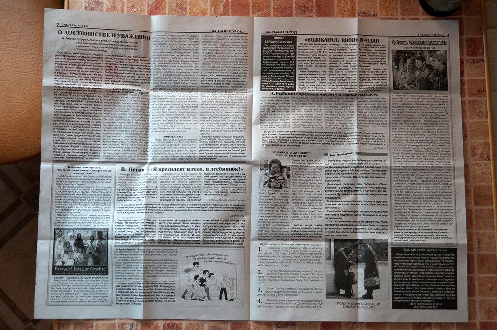 Златоустовская газета - За наш город