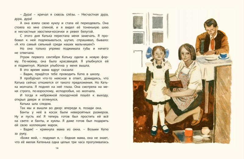 1309_NSK_Golubaya Katya_RL-page-008.jpg
