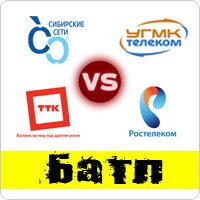 Интернет-провайдеры Рубцовска :: Голосуем!
