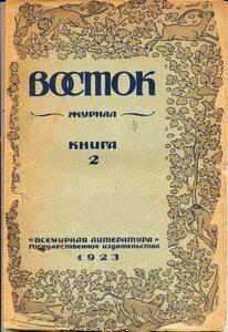 "журнал ""Восток"" 1923 г"
