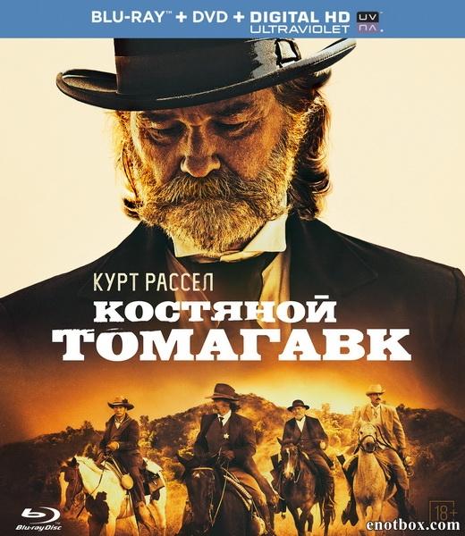 Костяной томагавк / Bone Tomahawk (2015/BDRip/HDRip)