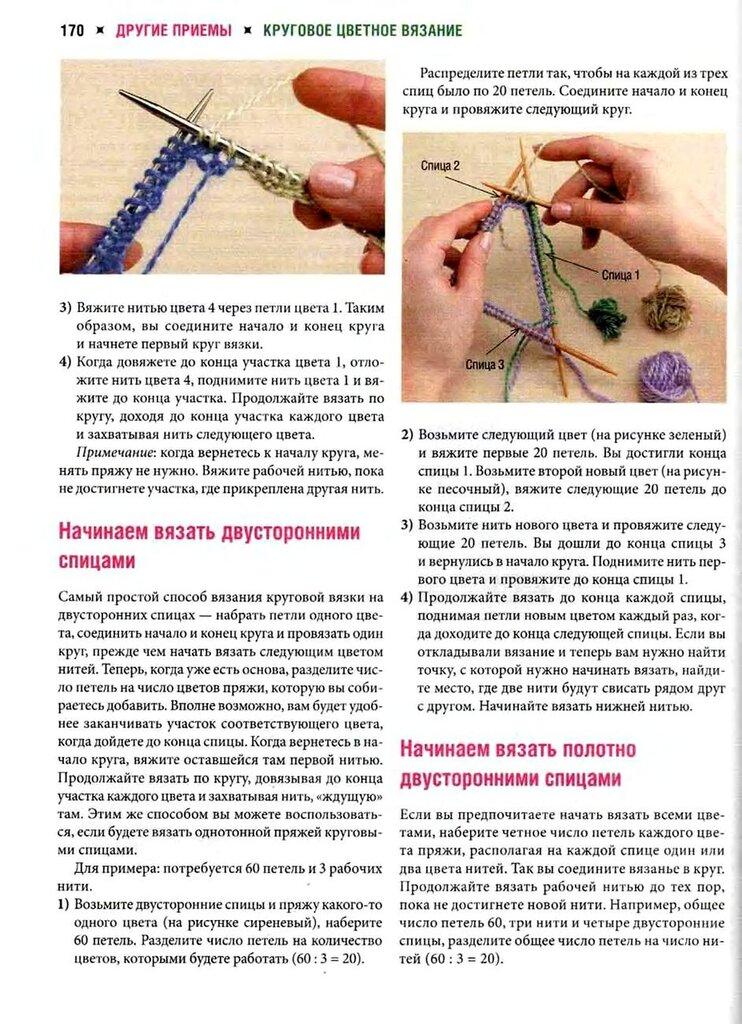 Как поменять нитку при вязании спицами 81