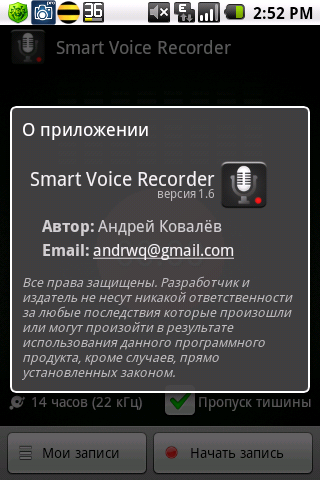 Smart Voice Recorder
