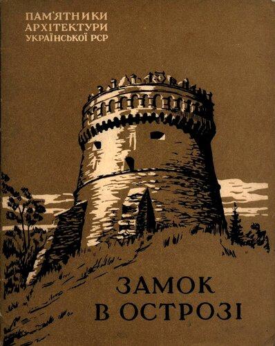 1. Замок в Острозi (обложка).jpg