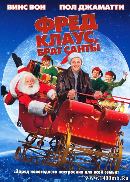 Фред Клаус, брат Санты / Fred Claus (2007/HDRip)