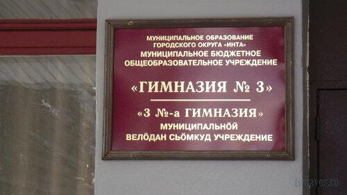 Фото города Инта №3868  19.02.2013_13:24