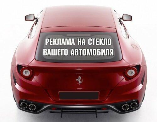 Интересный способ оштрафовать водителя с наклеенной рекламой на автомобиле