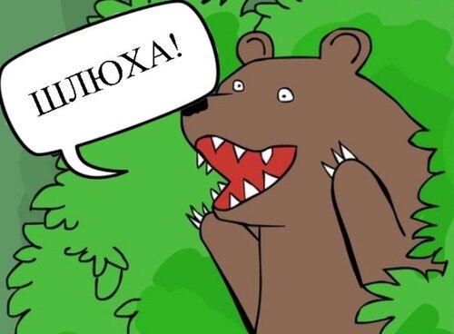 Картинка С Медведем И Шлюхой