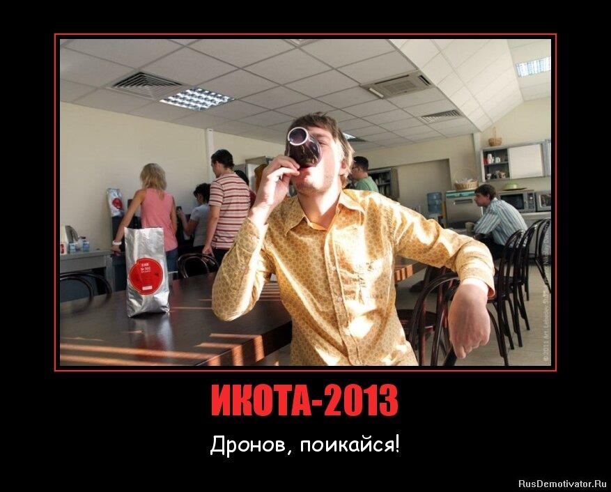 Илья-проик