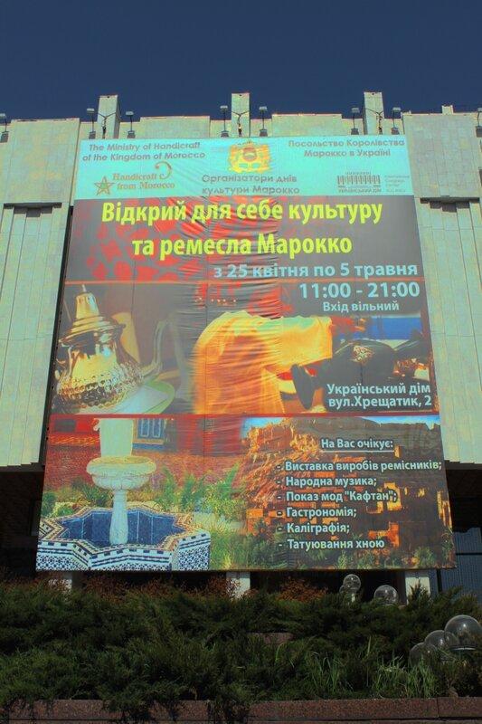 Афиша выставки на фасаде Украинского дома