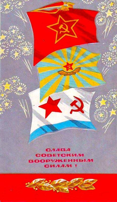 Слава советским вооружённым силам!