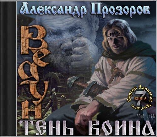 Прозоров Александр. Тень воина