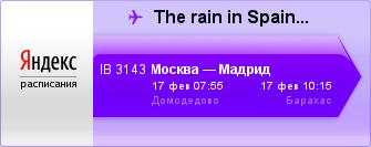 IB 3143, Домодедово (17 фев 07:55) - Барахас (17 фев 10:15)