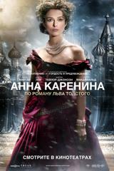Анна Каренина | Anna Karenina