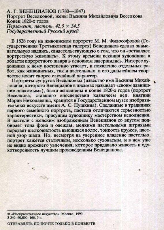 Алексей Венецианов, Портрет Веселковой. 1820