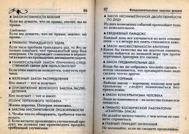 Совр. энц. афоризмов 033.jpg