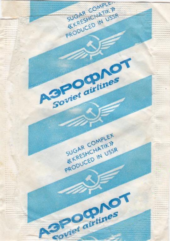 Питание в самолетах Аэрофлота в СССР авиация