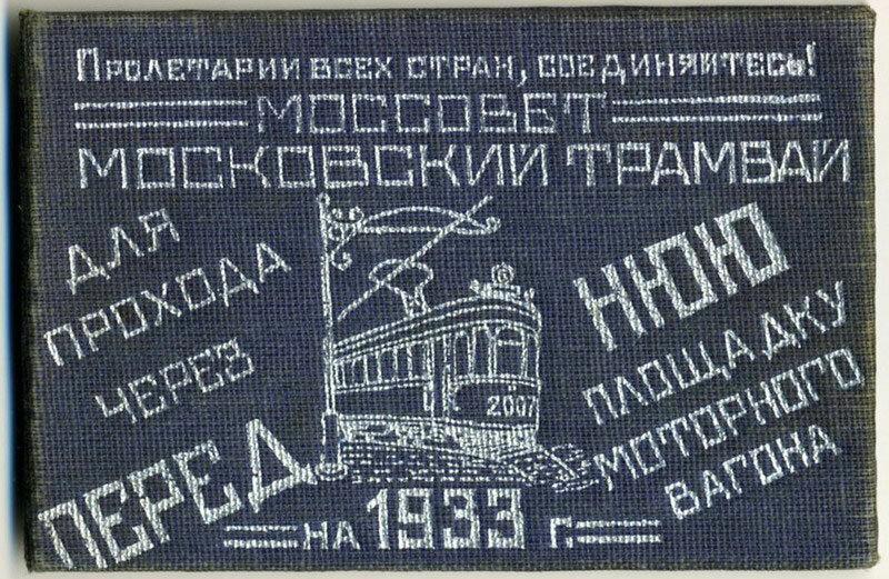1933. Проездной билет в трамвай