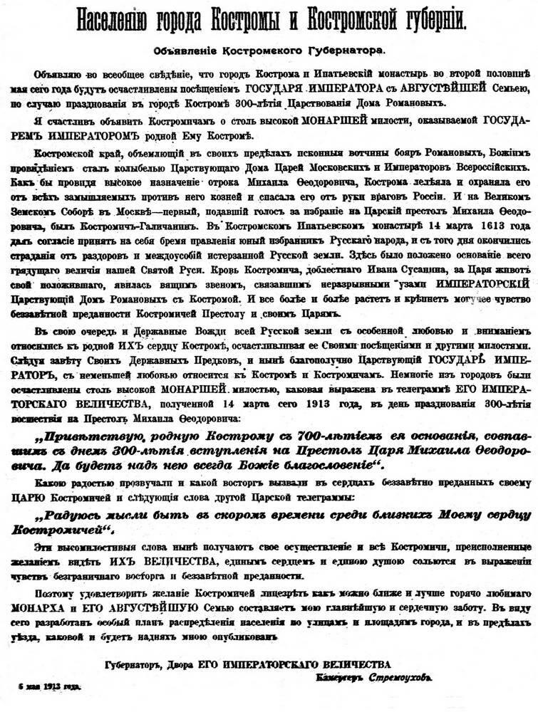 Населению Г.Костромы и Костромской губернии.
