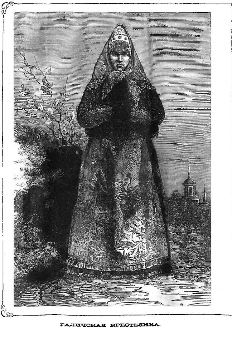 Галичская крестьянка