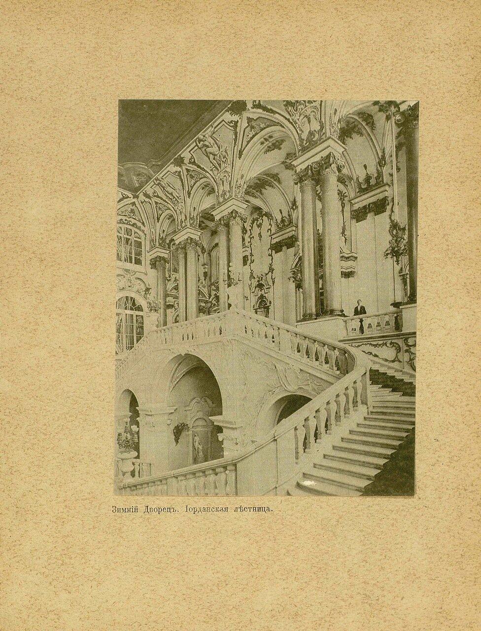 Иорданская лестница