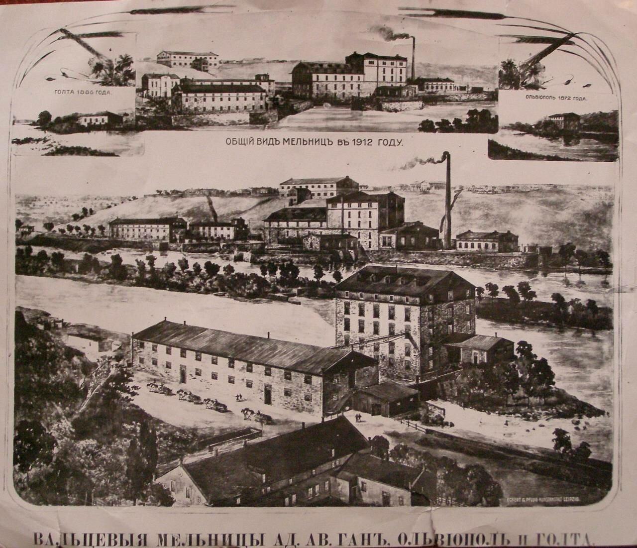 Общий вид мельниц. 1912