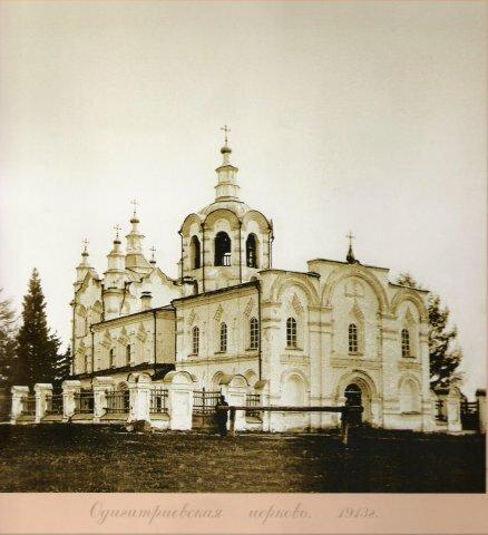 Одигитрия 1913г