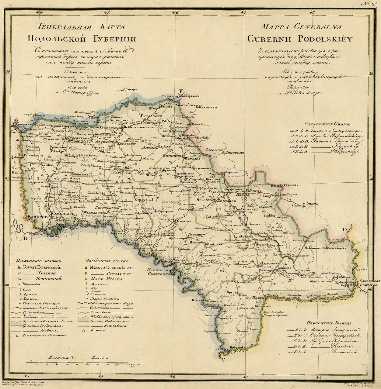 02. Подольская губерния .1820