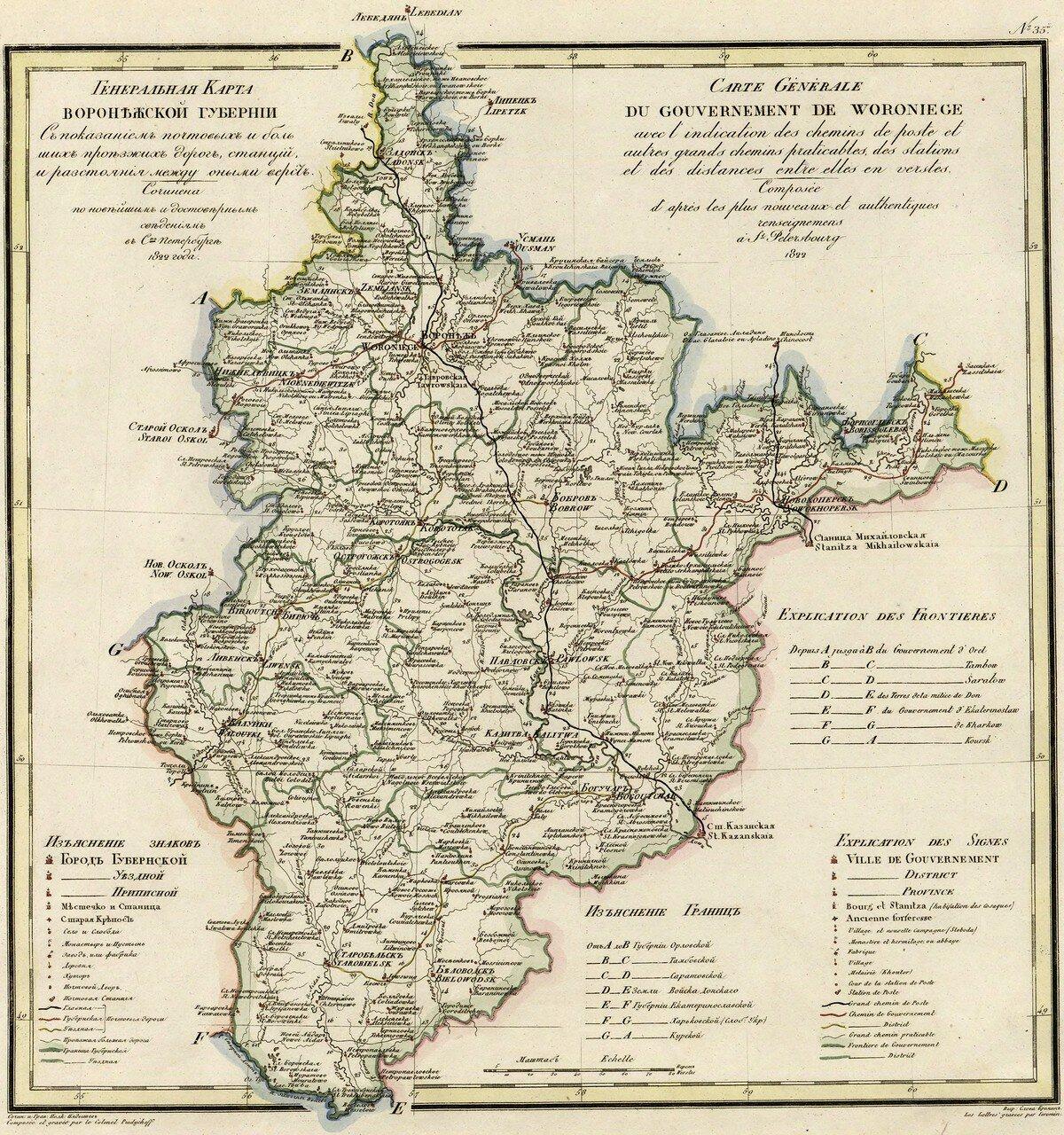 35. Воронежская губерния. 1822