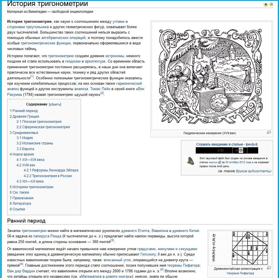 История тригонометрии 1