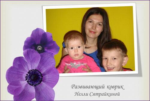 Развивающий коврик для детей. Автор: Нелли Сятрайкина