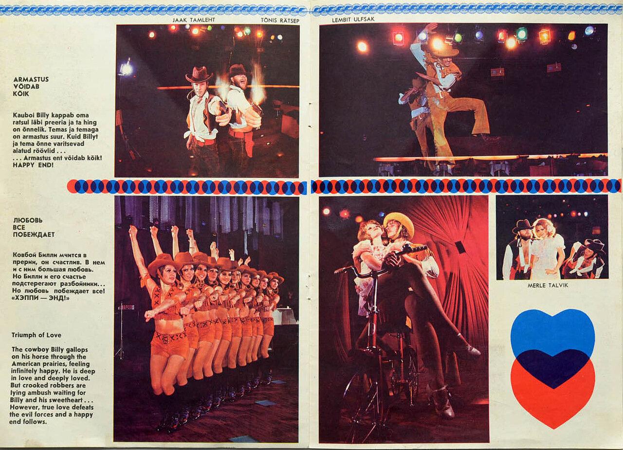 Самое горячее советское шоу 1974 года  История и