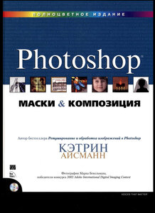 Маски и композиция в Photoshop 0_ca611_34823f55_M
