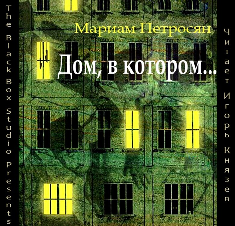 _Mariam_Petrosyan.jpg