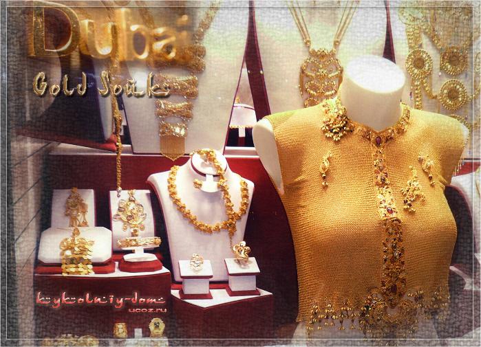 золотой ранок Дубай