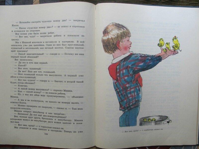 Веселая семейка носов скачать книгу