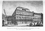 Французский театр в 1792 году