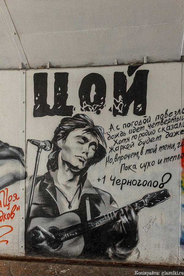 Екатеринбург. Граффити.