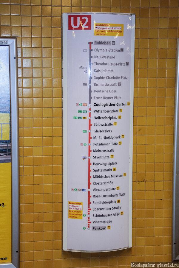 Берлинский метрополитен.