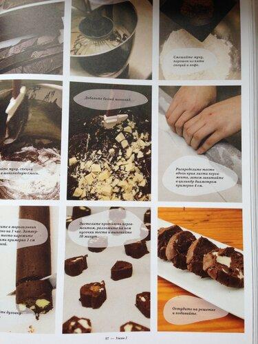 разворот про печенье