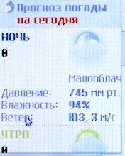Gismeteo.ua на LG GX200 с помощью Opera Mini 4.4