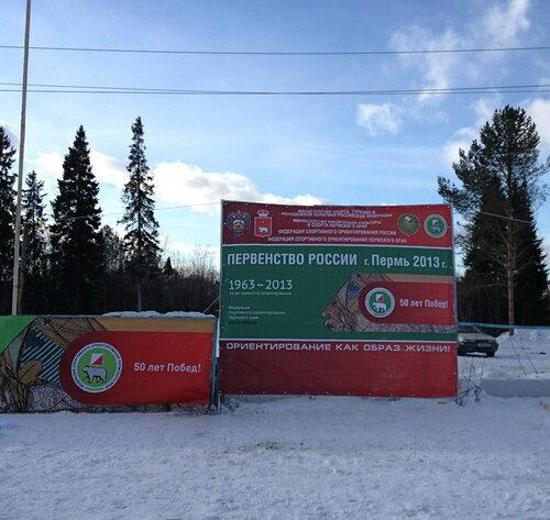 Первенство России в Перми 25.02 - 04.03.2013